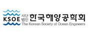 한국해양공학회[2].jpg
